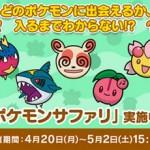 「ポケとる」の新イベント「ポケモンサファリ」が登場!登場するポケモンはランダムで変化する!
