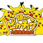 横浜みなとみらいで今年も「ピカチュウ大量発生チュウ」イベント開催決定!