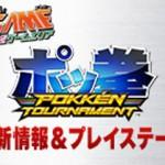 ニコニコ超会議2015でポッ拳の最新情報を発表予定!!