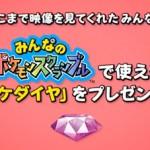 みんなのポケモンスクランブルで「ポケダイヤ」が10個貰えるあいことばが公開!