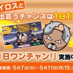 「ポケとる」にカイロスのイベントステージが登場!1日1回、最大4回挑戦可能!