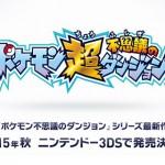 ポケダン最新作「ポケモン超不思議のダンジョン」が発売決定!!