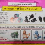 企画展「ポケモン研究所」でフシギダネ・ゼニガメ・ヒトカゲが貰えるシリアルコードをプレゼント!