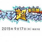 ポケモン超不思議のダンジョンは9月17日発売!全720種類のポケモンが登場!