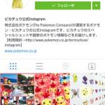 Instagramにピカチュウの公式アカウントが登場!