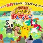 ポケモンのリズムゲームアプリ「おどる?ポケモンおんがくたい」が近日配信!