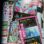 2016年の映画予告映像に謎の新ポケモン登場?!