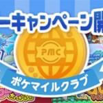 消費ポケマイルポイントが50%OFFになるポケマイルクラブ「サマーキャンペーン」開催決定!「とくせいカプセル」も登場!!