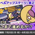 「ポケとる」のレベルアップステージ第2弾にクレセリアが登場!