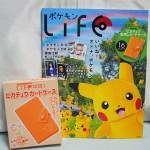 大人のためのポケモン情報誌「ポケモンLIFE」が発売!付録はピカチュウカードケース!