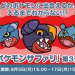 「ポケとる」にポケモンサファリ第3弾が登場!ガブリアスやスターミーなどがゲットできる!