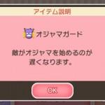 「ポケモンゲット☆TV」で、ポケとるのアイテム「オジャマガード」が貰えるパスワードが公開!