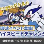 「ポケとる」(3DS版)にルギアの新形式イベント「ハイスピードチャレンジ」が登場!