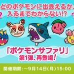 「ポケとる」(3DS)版に「ポケモンサファリ」第1弾が再登場中!サメハダーやチェリムが出現!