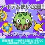 「ポケとる」にアイテムフリーステージが出現中!3DS版はソーナンス、スマホ版はマスキッパが登場!