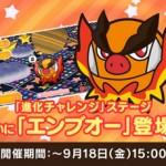 「ポケとる」(3DS版)に進化チャレンジ「エンブオー」のステージが登場!