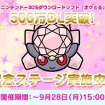 3DS版「ポケとる」500万ダウンロード記念!ディアンシーのイベントステージが登場!
