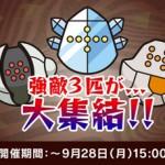 「ポケとる」(3DS版)にレジロック・レジスチル・レジアイスのイベントステージが登場!