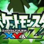「ポケットモンスター XY & Z」PV第1弾が公開!ジガルデ各フォルムの詳細も判明!