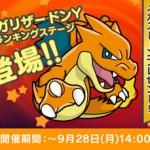 「ポケとる」(3DS/スマホ)にメガリザードンYのランキングステージが登場!
