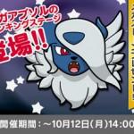 ポケとる(3DS版)にメガアブソルのランキングステージが登場中!