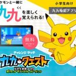 スマホアプリ「九九クエスト」にポケットモンスターバージョンが登場!