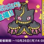 ポケとる(3DS版)にメガジュペッタのランキングステージが再登場中!