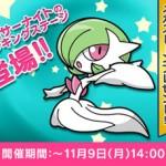 ポケとる(3DS版)にメガサーナイトのランキングステージが登場!!