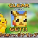 3DS用ダウンロードソフト「ポケモンピクロス」が発売決定!