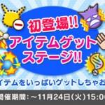 ポケとるに新形式イベント「アイテムゲットステージ」が登場!