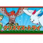クリスマスカラーのポケモンだけが使用できるインターネット大会「クリスマス・トライ」が開催決定!
