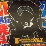 721匹目のポケモン「ボルケニオン」の情報が解禁?!