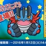 ポケとる(3DS版)にメガラグラージのランキングステージが登場!