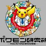 科学アトラクション展「ポケモン研究所」が大阪会場でも開催決定!!
