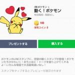 LINEに「動く!ポケモン」スタンプが登場!!