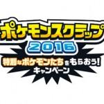 今年もポケモンスクラップキャンペーンが開催決定!今回も特別なポケモンや道具が受け取れる!!