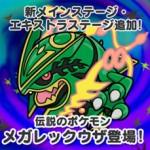 ポケとる(3DS版)に新メインステージ(261~300)、エキストラステージ(33~35)が追加!メガレックウザなどが登場!!