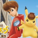 3DS用ソフト「名探偵ピカチュウ ~新コンビ誕生~」が2/3より配信スタート!