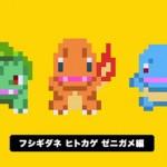 「スーパーマリオメーカー」とポケモンがコラボ!フシギダネ・ヒトカゲ・ゼニガメのキャラマリオが貰える!!