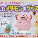 メタモンが変身した姿のポケモングッズが3月に発売!!