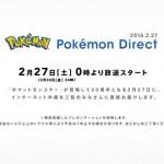 2016年2月27日(土)0時より「Pokemon Direct」が放送!!