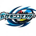 ポケモンの新作スマホアプリ「ポケモンコマスター」が2016年春にリリース予定!!