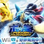 ポッ拳WiiU版がついに発売!