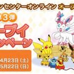 ポケモンセンターオンラインのオープン記念第3弾「イーブイキャンペーン」が4月23日スタート!!