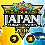 インターネット大会「ポケモンジャパンチャンピオンシップス2016 予選」が4月28日~5月2日に開催