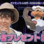 「ジャパンチャンピオンシップス2016」の参加者プレゼントが発表!「ヒャダインのランドロス」が貰える!
