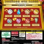 【ガチャ】カントーのジムバッジ8種がお手頃価格で登場!
