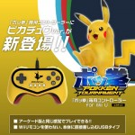 WiiU版「ポッ拳」専用コントローラのピカチュウVerが登場!!