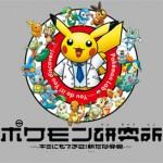 大阪で開催される「ポケモン研究所」の限定アクリルキーホルダー付き前売り券が発売!