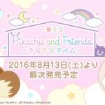 うとうとした姿のポケモン達が可愛い、一番くじ「Pikachu and Friends~うとうとタイム~」が8月に発売!!